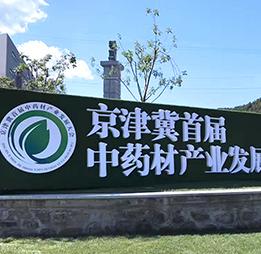 京津冀首屆中藥材產業發展大會