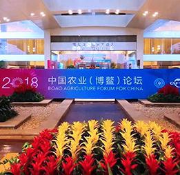 中國農業博鰲論壇