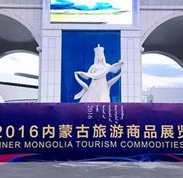 2016內蒙古旅游商品展覽會