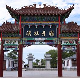 河北省·牡丹小鎮田園綜合體
