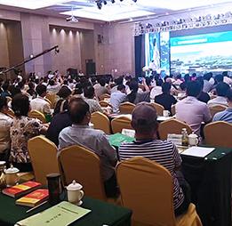 首屆中國田園綜合體高峰論壇